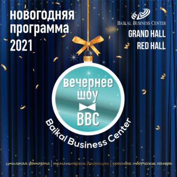 Новогодние корпоративы в Байкал Бизнес Центре