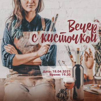 """""""Вечер с кисточкой"""" в ресторане  Avantage"""
