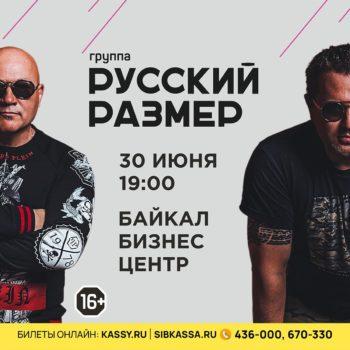 30 сентября на сцене «Байкал Бизнес Центр» выступит группа «Русский размер»!