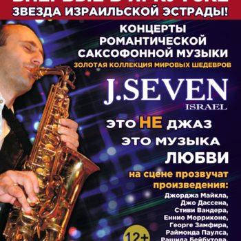 Впервые в Иркутске – J.Seven!